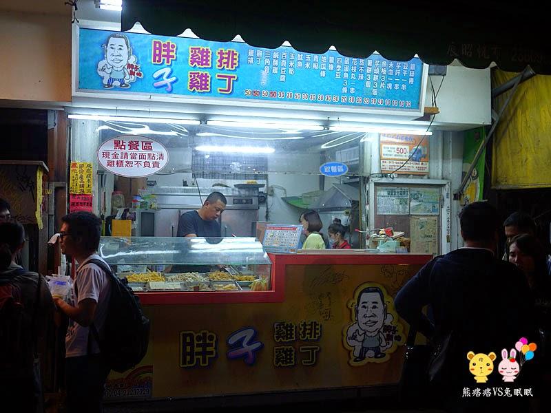 P1220386 - 一中商圈雞排店│胖子雞丁雞排食記電話菜單與胖子雞