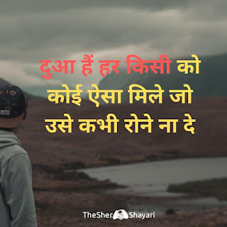 Two line Sad Shayari Collections Hindi