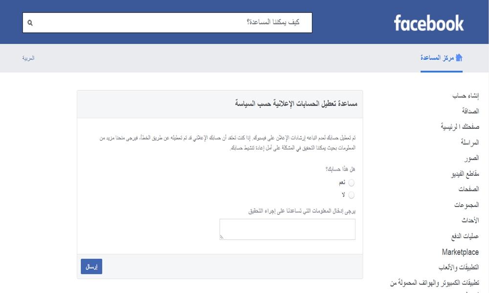 حل مشكلة توقف حساب فيس بوك الإعلاني وعدم القدرة على ترويج