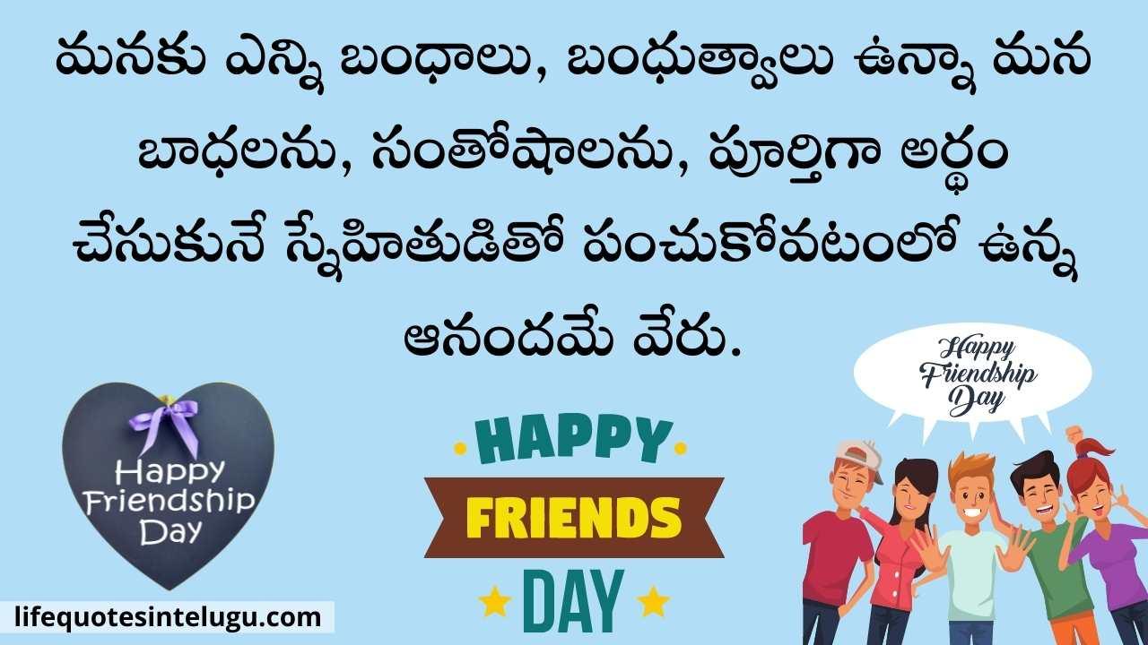 Happy Friendship Day Wishes In Telugu