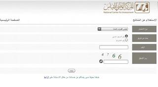الأن رابط نتائج اختبار القدرات العامة الفترة الثانية 1441 Qiyas Results - كيفية معرفة نتائج قياس برقم الهوية ورمز التحقق ظهرت حالياً