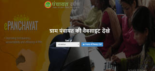 Gram Panchayat Work Details In Hindi