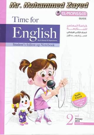كراسة المعاصر لغة انجليزية تانيه ابتدائي ترم أول 2019 – موقع مدرستي