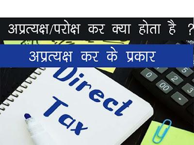 परोक्ष कर का अर्थ |अप्रत्यक्ष कर किसे कहते हैं |Meaning of Indirect tax in Hindi