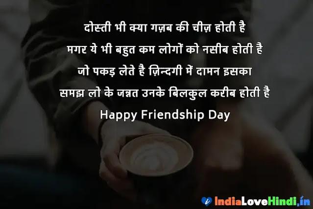friendship dosti status in hindi
