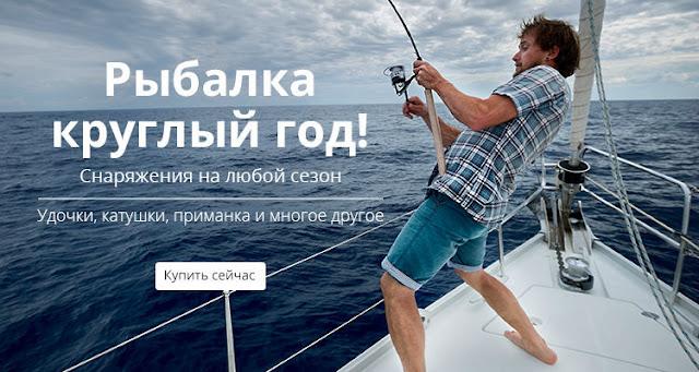 Все для рыбалки!