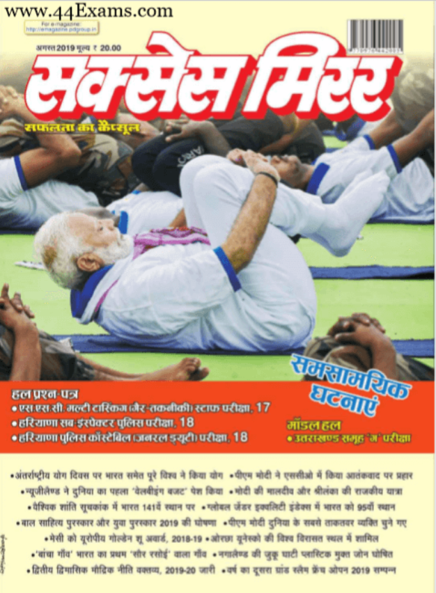 Success-Mirror-Current-Affairs-August-2019-For-All-Competitive-Exam-Hindi-PDF-Book
