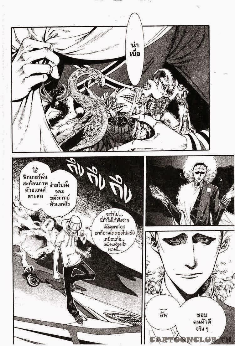 Air Gear - หน้า 23