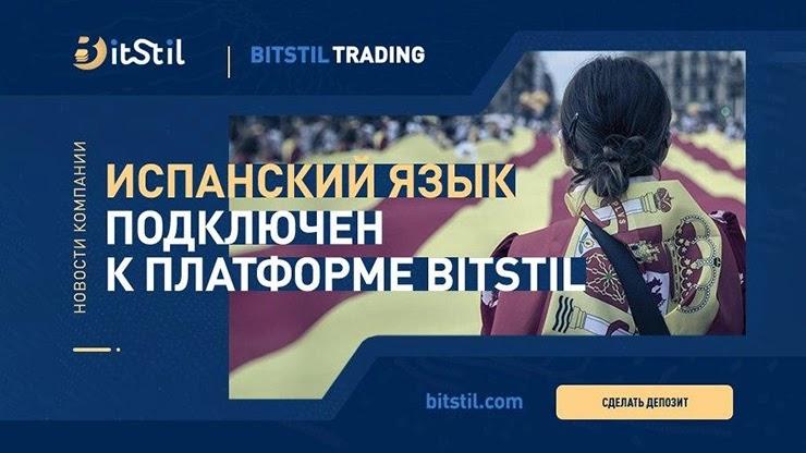 Испанская локализация BitStil