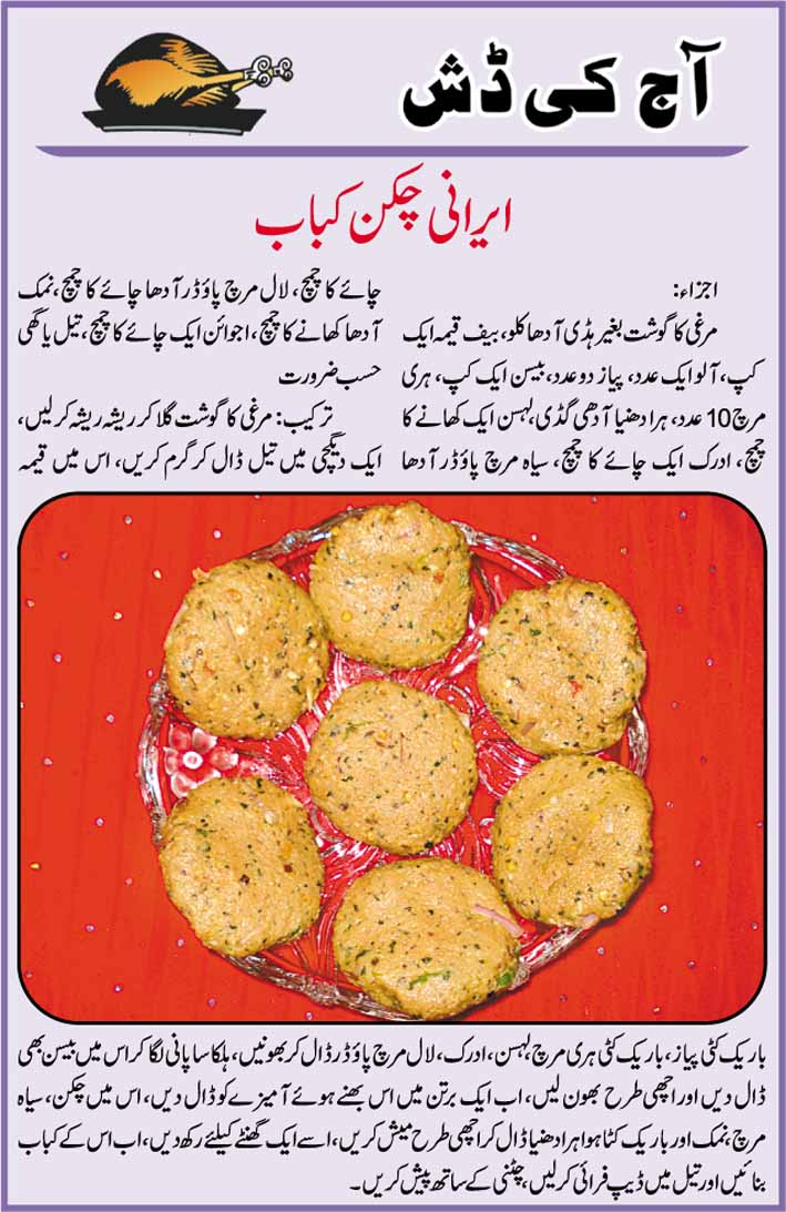 Daily Cooking Recipes In Urdu Irani Chicken Kabab Recipe
