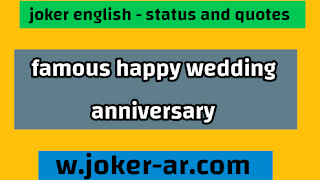 Famous Happy Wedding Anniversary 2021, Status for Whatsapp and Facebook - joker english
