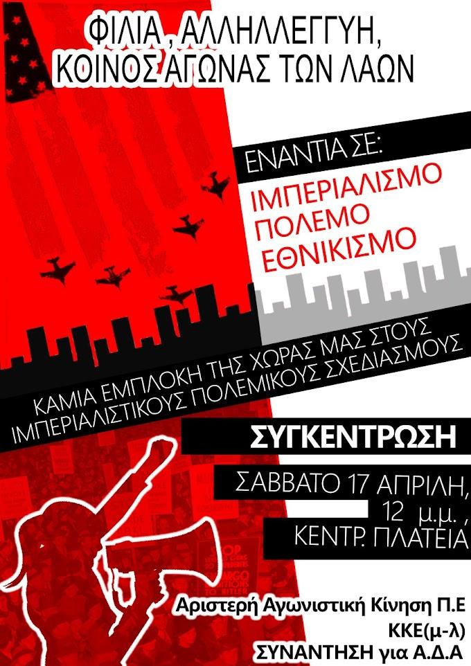 Σάββατο 17/4 | Συγκέντρωση ενάντια σε ιμπεριαλισμό-πόλεμο-εθνικισμό