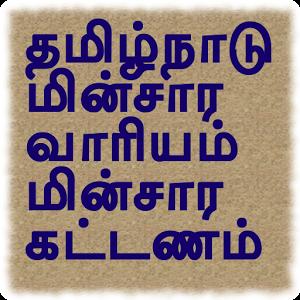 Check Tamilnadu Electricity Bill Status Online Tneb