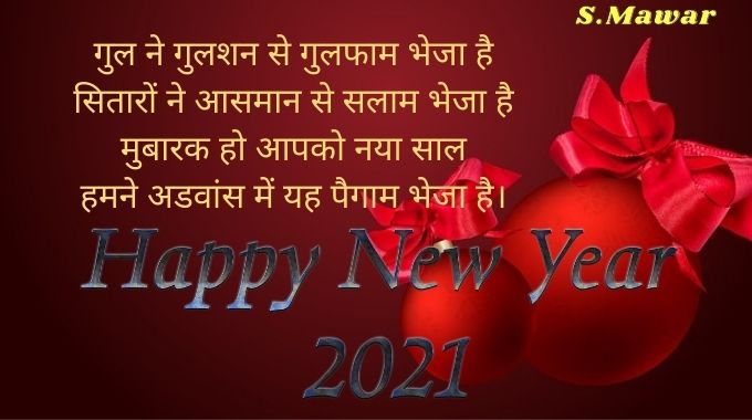 Happy-New-Year-2021-HD-Wallpaper-Download | happy-new-year-2021-quotes