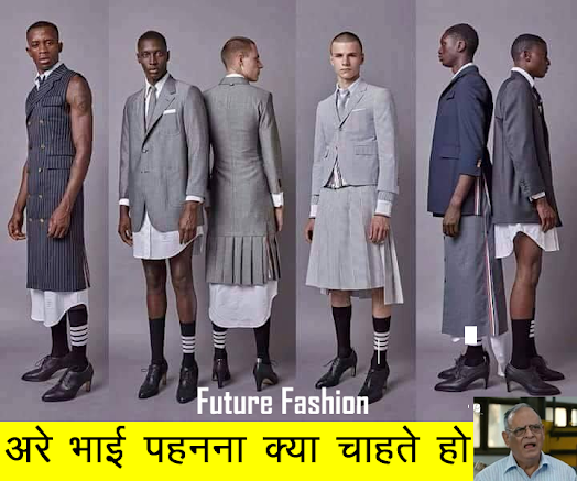 funny-fashion