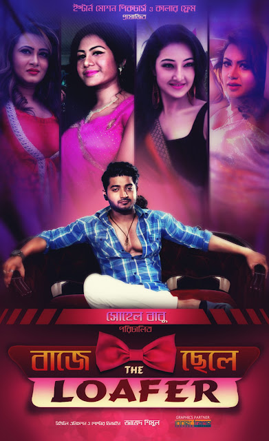 Baje Chele The Loafer (2016) Bangla Movie Full HDRip 720p