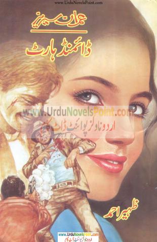 Diamond Heart Imran Series by Zaheer Ahmed