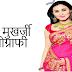 रानी मुखर्जी बायोग्राफी - Rani Mukherjee Biography