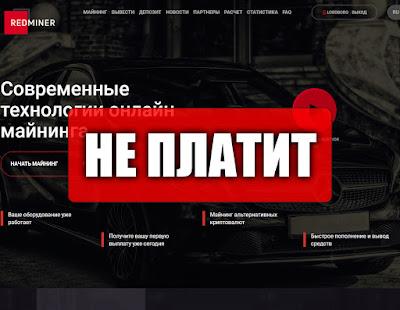 Скриншоты выплат с хайпа redminer.cc