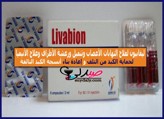 حقن ليفابيون Livabion Ampoules علاج التهاب الأعصاب وعلاج الأنيميا لحماية الكبد وإعادة تكوينه والاكتئاب فيتامين ب1، ب3، ب5، ب6، ب9، ب12، ب13 الجرعة وهل ليفابيون أم ديبوفيت المواصفات السعر في 2020 والبديل