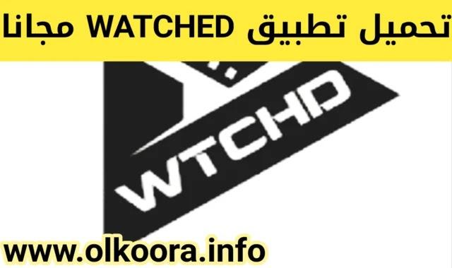 تحميل تطبيق WATCHED للأندرويد و للأيفون لمشاهدة القنوات و الافلام مجانا 2021