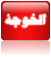 ادارة بركة السبع التعليمية, مدارس بركة السبع,مدارس,الحسينى محمد , الخوجة,التعليم,المعلمين,المنوفية,بركة السبع