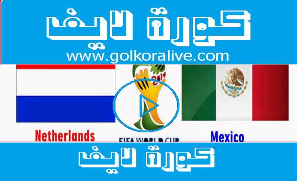 مشاهدة مباراة هولندا والمكسيك بث مباشر اليوم كورة لايف ستار اون لاين07-10-2020 في مباراة ودية