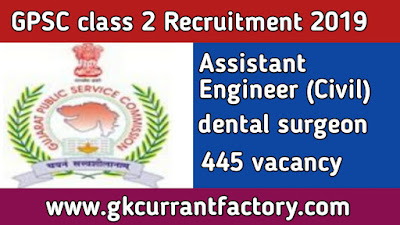 Gpsc class 2 Recruitment, gpsc Recruitment, gpsc Assi Engineer civil recruitment 2019