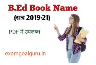 up bed 2019-21 books name list
