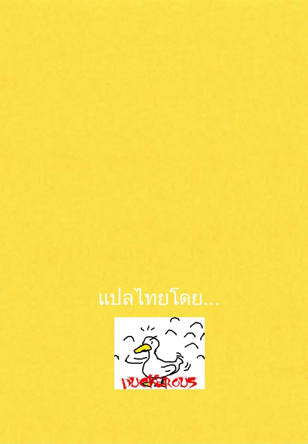 อ่านการ์ตูน Tanikamen ตอนที่ 0 หน้าที่ 1