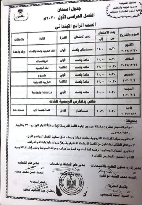 جدول امتحانات الصف الرابع الابتدائي محافظة الشرقية الترم الأول 2020