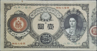 神功皇后が掲載された紙幣