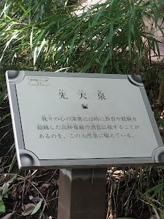 哲学堂公園⑤