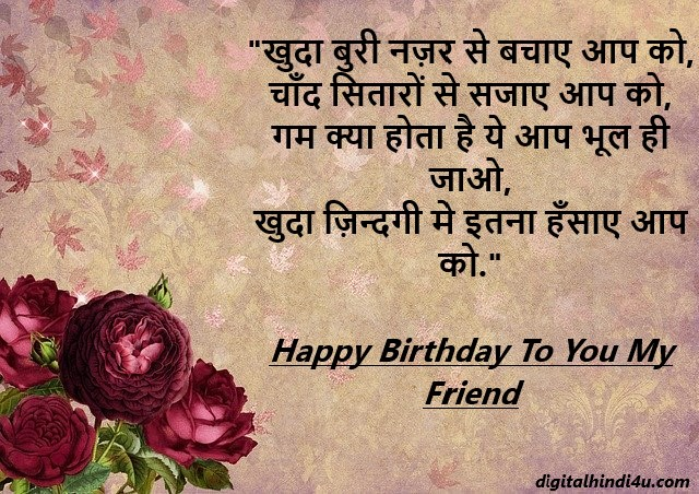 Hindi Birthday Wishese image