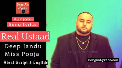 real-ustaad-lyrics-deep-jandu