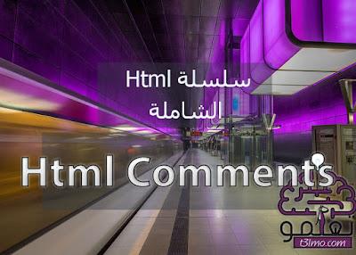 شرح التعليقات Html comments