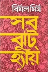Sob Jhut Hai By Bimal Mitra