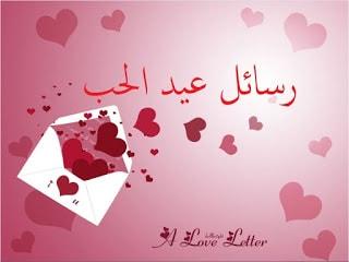 بطاقة رومنسية مكتوب عليها عيد الحب