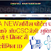 How To Reagister S Seva Portel Free 2 Minute And Use All CSC Servises