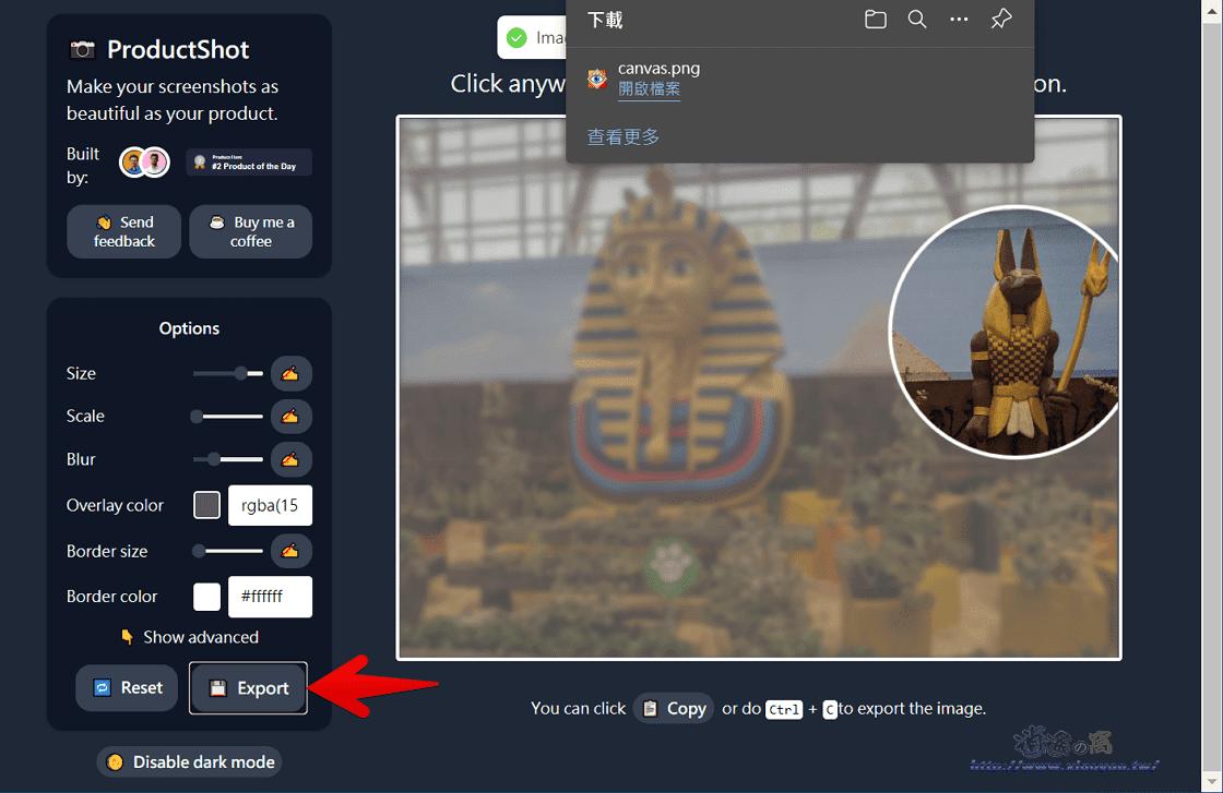 ProductShot放大圖片局部影像並模糊背景,讓他人一眼看到重點