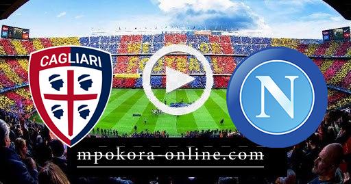مشاهدة مباراة نابولي وكالياري بث مباشر كورة اون لاين 02-05-2021 الدوري الايطالي