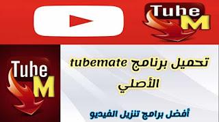 تحميل برنامج tubemate لتحميل فيديو من اليوتيوب تنزيل يوتيوب ميت