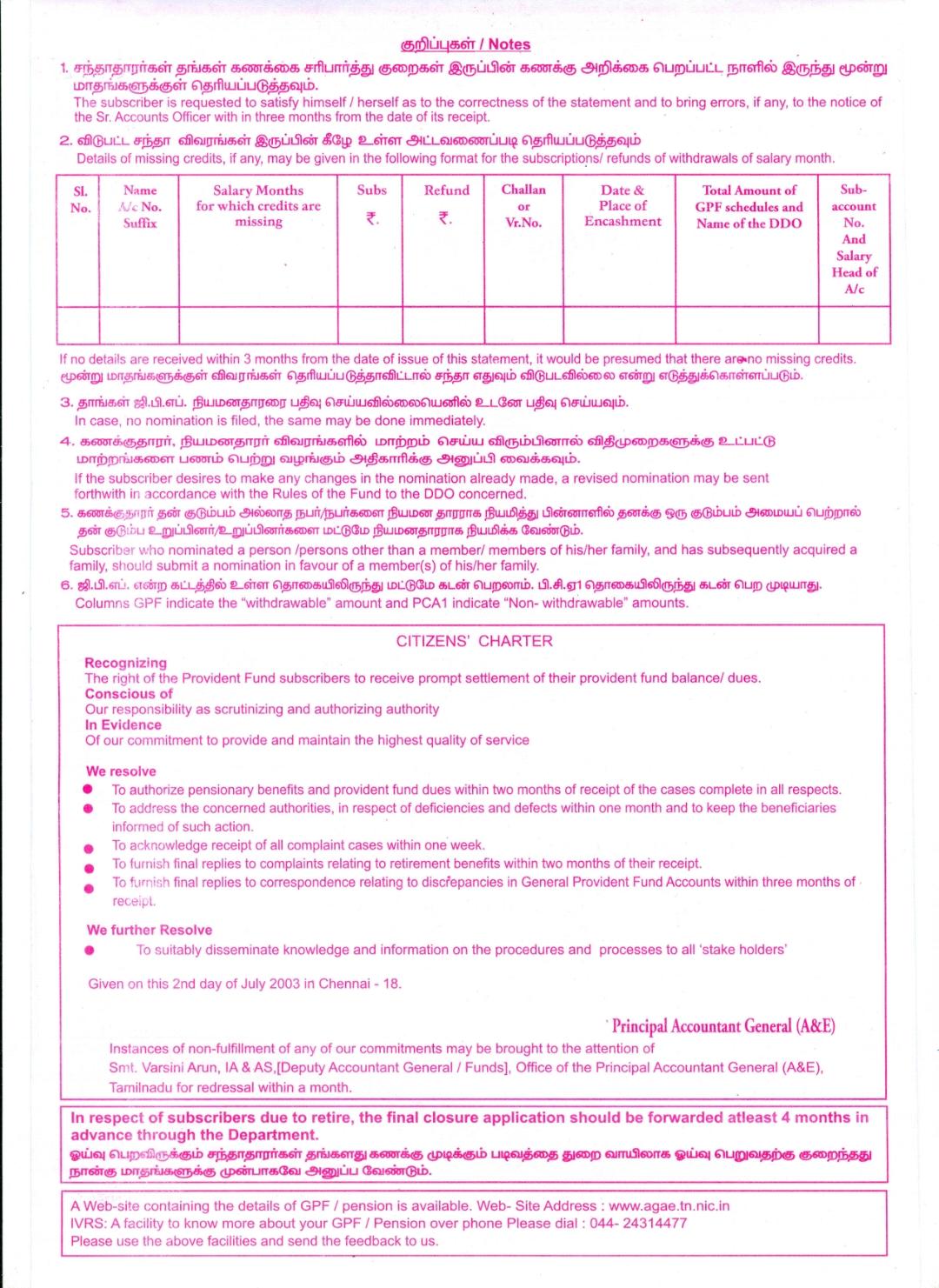 TAMILNADU TEACHER ASSOCIATION: உங்களுடைய TPF A/C SLIP