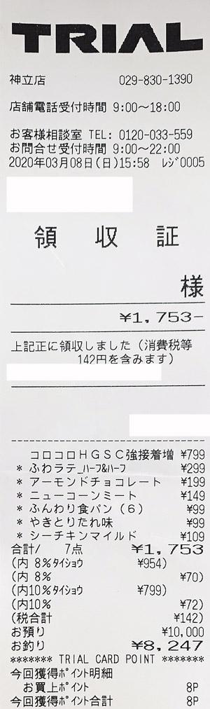 TRIAL トライアル 神立店 2020/3/8 のレシート