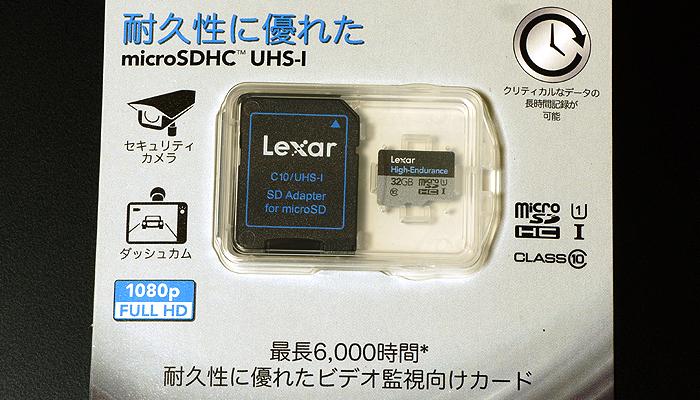 レキサー「High Endurance」マイクロSDカードは32GBと64GBをラインナップ