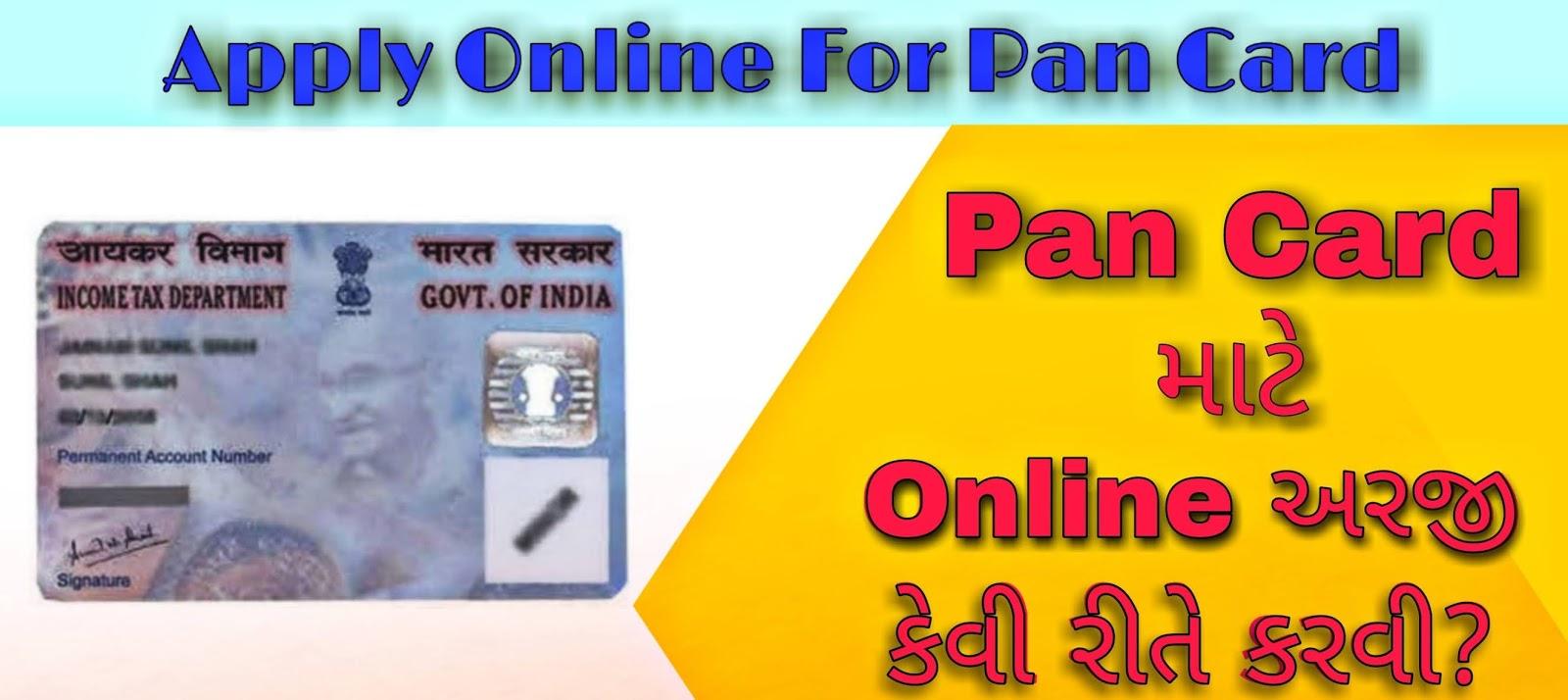 Apply online for pan card gujarati , Pan card માટે અરજી કેવી રીતે કરવી?,પાન કાર્ડ