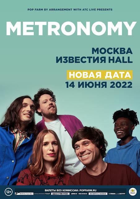 Metronomy в клубе Известия Hall