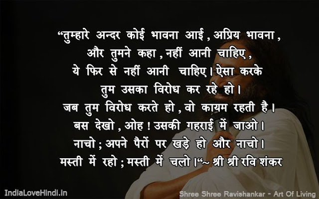 art of living quotes in hindi