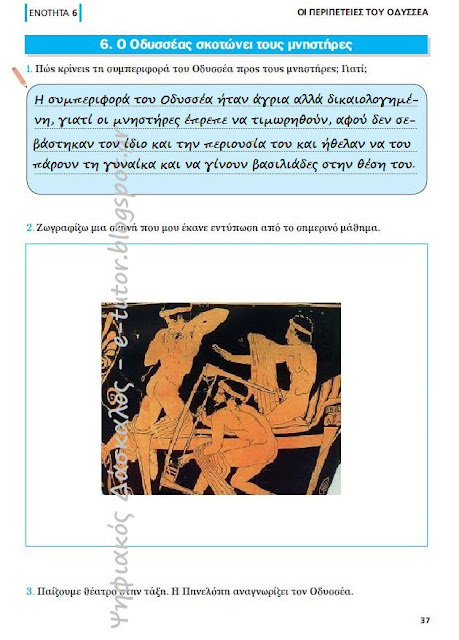 Ο Οδυσσέας σκοτώνει τους μνηστήρες - Ενότητα 6 - οι περιπέτειες του Οδυσσέα