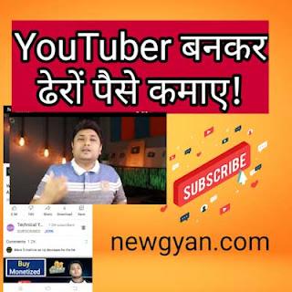 YouTube per band kar paise Kaise kamae